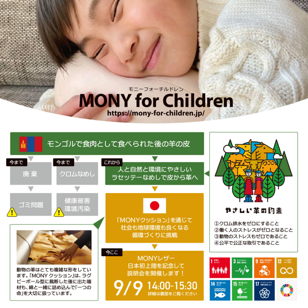 MONYプロジェクト